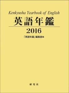 『英語年鑑 2016』『英語年鑑』編集部