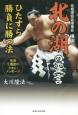 元相撲協会理事長 横綱 北の湖の霊言 ひたすら勝負に勝つ法