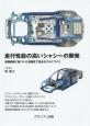走行性能の高いシャシーの開発 実務経験に基づいた高剛性で安全なクルマづくり