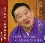 古典浪曲傑作撰(六) 水戸黄門漫遊記