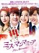 ミス・マンマミーア DVD-BOX2