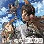 ラジオCD 「進撃の巨人ラジオ~梶と下野の進め!電波兵団~」 Vol.7