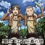 ラジオCD 「進撃の巨人ラジオ~梶と下野の進め!電波兵団~」 Vol.8