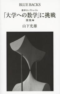 山下光雄『数学ロングトレイル 「大学への数学」に挑戦 関数編』