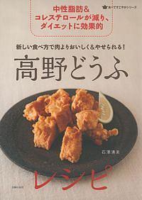 新しい食べ方で肉よりおいしく&やせられる!高野どうふレシピ