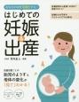 おなかの中を可視化する!はじめての妊娠&出産