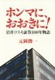 ホンマに、おおきに! 岩井コスモ証券100年物語