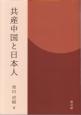 共産中国と日本人
