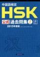 中国語検定 HSK公式過去問集 3級 音声DL付 2015