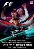 2015 FIA F1世界選手権総集編 完全