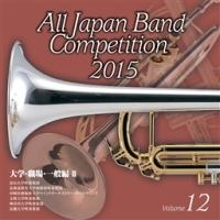 全日本吹奏楽コンクール2015 Vol.12 大学・職場・一般編II