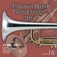 全日本吹奏楽コンクール2015 Vol.16 大学・職場・一般編VI