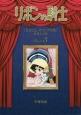 リボンの騎士<なかよしオリジナル版>復刻大全集BOX (3)