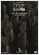 NHKスペシャル アジア巨大遺跡 第3集 地下に眠る皇帝の野望 ~中国 始皇帝陵と兵馬俑~