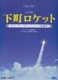 下町ロケット オリジナルサウンドトラック楽譜集 TBS系日曜劇場