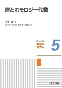 層とホモロジー代数 共立講座数学の魅力5