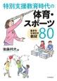 特別支援教育時代の体育・スポーツ 動きを引き出す教材80