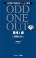 ODD ONE OUT 英検1級 英単語1400 4択問題で難単語をスッキリ整理