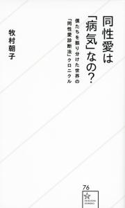 『同性愛は「病気」なの?』牧村朝子