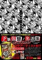 マキシマム ザ ホルモン/予襲復讐ノ楽譜集