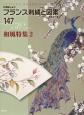 フランス刺繍と図案 和風特集2 戸塚刺しゅう(147)