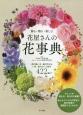 飾る・贈る・楽しむ花屋さんの花事典