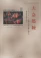 大念処経 ヴィパッサナー瞑想の全貌を解き明かす最重要経典を読