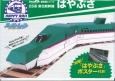 ハッピーレール E5系東北新幹線 はやぶさ hacomo新幹線シリーズ のりもハサミも不要!型抜きダンボールだから簡単につ
