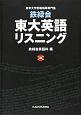 鉄緑会 東大英語リスニング 東京大学受験指導専門塾