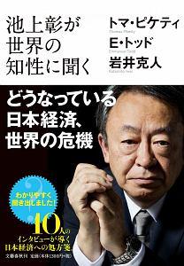 『池上彰が世界の知性に聞く どうなっている日本経済、世界の危機』エマニュエル・トッド