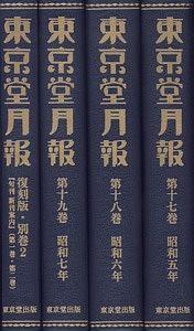 東京堂月報<復刻版> 第2回配本 全4冊セット 第17巻~第19巻,別巻2