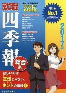 就職四季報<総合版> 2017