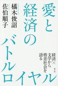 『愛と経済のバトルロイヤル』佐伯順子