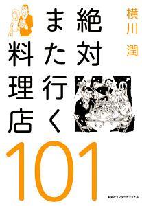 横川潤『絶対また行く料理店101』