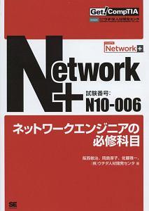 『Network+ネットワークエンジニアの必修科目』ウチダ人材開発センタ