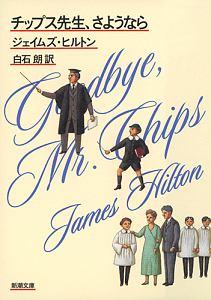 チップス先生、さようなら