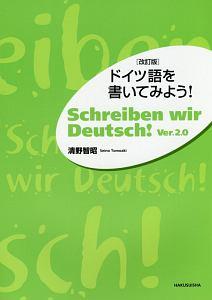 『ドイツ語を書いてみよう!<改訂版>』清野智昭