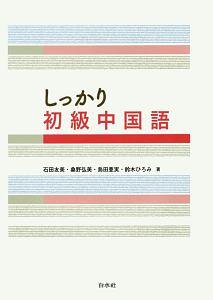 しっかり初級中国語 CD付