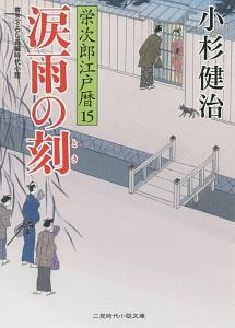 涙雨の刻-とき- 栄次郎江戸暦15