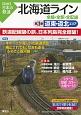 図説・日本の鉄道 北海道ライン 道東・道北エリア 全線・全駅・全配線(3)