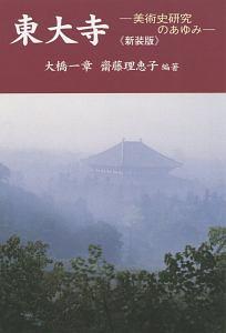 東大寺-美術史研究のあゆみ-<新装版>
