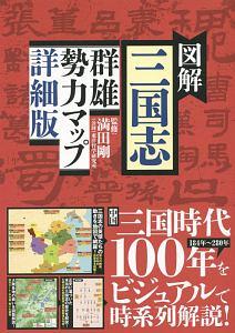 図解・三国志 群雄勢力マップ<詳細版>
