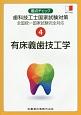 有床義歯工学 全国統一国家試験完全対応 要点チェック歯科技工士国家試験対策4