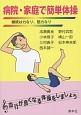 病院・家庭で簡単体操 継続は力なり、筋力なり