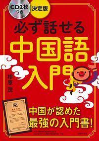 必ず話せる中国語入門<決定版> CD2枚つき