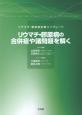 リウマチ・膠原病の合併症や諸問題を解く リウマチ・膠原病診療ハイグレード