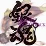 銀魂 オリジナル・サウンドトラック5