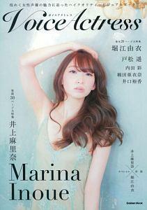 Voice Actress 巻頭30ページ大特集:井上麻里奈