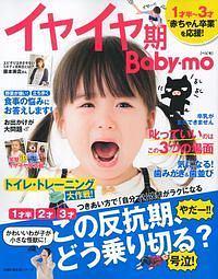 イヤイヤ期Baby-mo