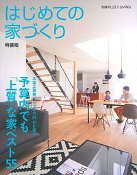 はじめての家づくり<特装版> 予算内でも「上質」な家ベスト55